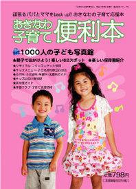おきなわ子育て便利本2009