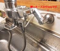 4.水道ホースをつけて機械と繋げます。 ホースは6mmの細いホースなので目立ちません。