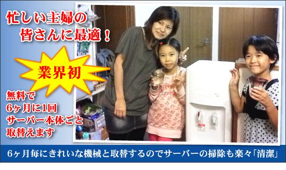 安心で安全な水は浄水器サーバーから!沖縄県与那原町にある浄水器サーバーレンタルを主に扱っています。月々2,980円!本当に安心で安全な水はご家庭で作れます。あらゆる不純物・発がん性物質も全て取り除きます。フィルター交換は無料で承ります。