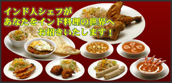 インド料理レストランラジャーは、インド料理とカレーのレストランで、那覇市牧志のパラダイス通りにあります。ラジャーとは「王」の意味で、当店の料理はインドの王宮メニューをコンセプトにスパイスは本場インドから仕入れております。インド人シェフがあなたをインド料理の世界へお招きいたします!