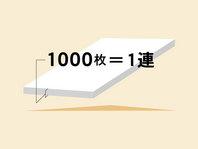 「連」とは指定寸法に仕上げた紙1000枚を一括して表す単位です。  平版は規定寸法に仕上げた紙1000枚を巻取では規定寸法の紙1000枚分を表しています。  従って1連とは紙1000枚、5連とは紙5000枚と言う事になります。  「連」は漢字で書きますが、略して「R」も使われます。 また例外で板紙と呼ばれる厚紙の場合、100枚で1連とし「B連」と表します。