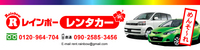 沖縄レインボーレンタカーは格安料金でサービスを提供しています。空港からの送迎も行っています。
