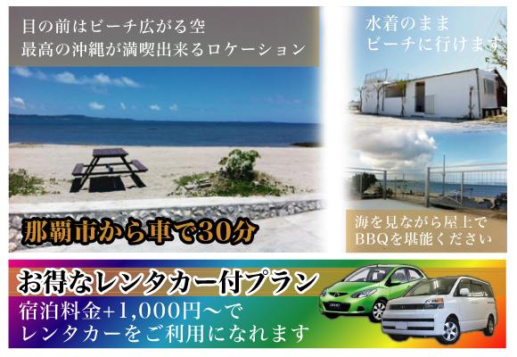 ビーチまで徒歩5秒!!海沿いのビーチハウス(ペンション)です!沖縄県中城村(北中城村隣接)。沖縄の中間に位置し移動に適した場所です。高速道路入り口に5~10分程です。