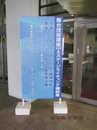 平成28年5月12日(木) 「舞台演出機器の多チャンネル制御を考える」 「ステージライティング機器展」