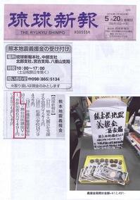 熊本地震災害義援金 募金箱を設置し、参加各位に呼びかけました。 琉球新報社を通じお願いして来ました。