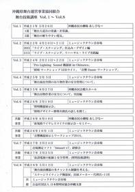 舞台技術講座 Vol.1 〜 Vol.8 の実績 過去に行われた、舞台技術講座の 日程・内容等の一覧