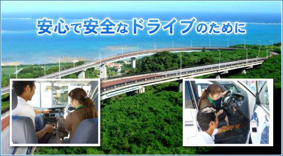 ペーパードライバースクールのドライビング沖縄は、「運転に少し自信がない」「数年~数十年ペーパードライバーで運転していない」方の為に知識と技術を思い出し学んでもらい、車を運転する楽しさや便利さを感じて頂きたく沖縄県初の出張マイカー教習ペーパードライバースクール ドライビング沖縄を設立いたしました。主に出張ペーパードライバー(マイカー)教習が基本ですが、マイカーをお持ちでない方も、出張ペーパードライバー教習いたします。沖縄県那覇市を中心にペーパードライバー講習を行っており南は糸満市、北は宜野湾市までを無料出張教習致します。勿論、エリア外も出張教習致しますのでお気軽にお問い合わせください。 また、ペーパードライバーに限らず、一発試験、初心運転者講習、仮免許講習、高齢者運転技能チェック、沖縄一人旅プラン等も行っております。 沖縄LIFEを楽しむ為にも一緒に頑張ってペーパードライバーを卒業しましょう!