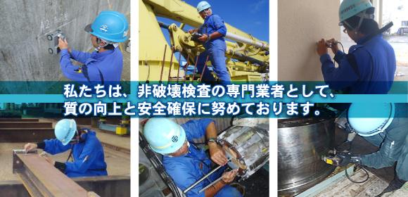 私たちは、非破壊検査の専門業者として質の向上と安全確保に努めております。