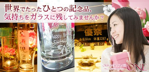 世界でひとつだけのオリジナルグラスを作りませんか?彫刻グラス(名入れグラス)、彫刻ボトル(名入れボトル)、各種記念品など心をこめて彫刻しております。結婚祝い、誕生日プレゼント、出産祝いや特別な記念日などすべてオーダーのデザインでお作りいたします。 誕生日プレゼント、出産祝い、結婚祝い、長寿・還暦祝い、新築祝い、引越し祝い、開店・開業祝い、退職祝い、入学祝い、卒業祝い、表彰、記念品、結婚記念日、バレンタイン、ホワイトデー、クリスマス、母の日、父の日、お中元、お歳暮などに世界にひとつだけのプレゼントを贈りませんか?