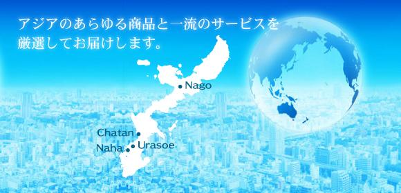 DIRECT CHINA株式会社は沖縄の中小企業を貿易やコンサルを通してビジネスチャンスを広げるためのサポートを致します。アジア各国で沖縄県産品を販売したい方や、新技術の導入を図りたい方のご相談に応じます。建築資材や石材、介護用品などを取り扱っていますので、ご興味のある方はどうぞお電話ください。