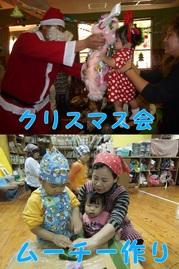 <b>●12月</b>  おいもパーティー  歯科検診  クリスマス会     <b>●1月</b>  鏡開き  ムーチー作り