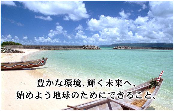 沖縄県那覇市にある株式会社環境開発商行機構では、豊かな環境と地球のための防災用品を主に取り扱っています。地震・津波・土砂災害等から命を守る防災シェルターノアなど、安全・安心の製品をご提供しています。