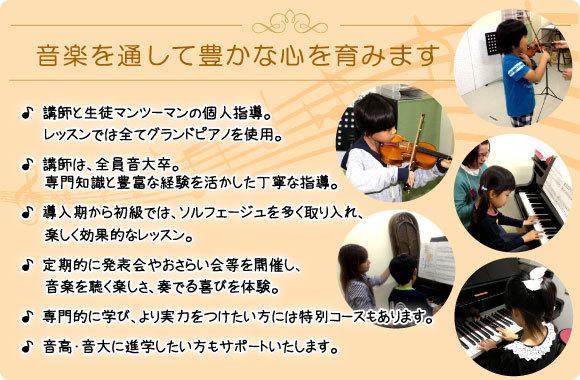 平成18年より那覇市新都心・銘苅にある、ピアノ・ヴァイオリンの個人レッスン教室です。幼児~大人の方対象。