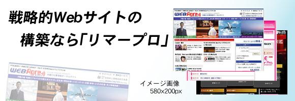 ホームページ作成のことならリマープロにおまかせ下さい。