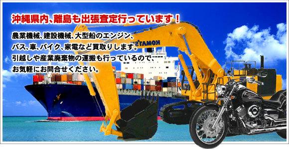 沖縄県内、離島も出張査定行っています!琉球エコ 買取りセンターでは、産業機械、建設機械、大型船のエンジン、バス、車、バイク、家電など買取・引取りします。引越しや産業廃棄物の運搬も行っているので、お気軽にお問合せください!TEL:098-840-8617