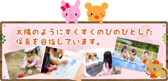 那覇市古波蔵にある認可保育園の向陽保育園です。http://kouyouhoikuen.com/ 那覇市には認可保育園はたくさんありますが、向陽保育園も地域に根差した保育園を目指してきました。子育て相談なども行っております。