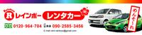 沖縄の格安 レインボーレンタカー