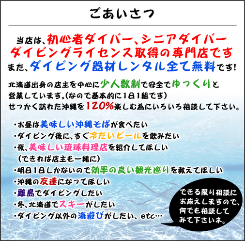 体験ダイビングなら沖縄の「潜水どうでしょう」へ。 初心者・シニアダイバー、ライセンス取得の専門店です。機材のレンタルは無料。少人数で安全、完全貸切一日一組ゆっくりと。アットホームにダイビング以外もご相談ください。