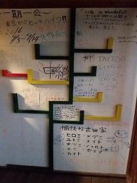 <b>フロントの落書き</b> 宿の壁すべてが、思い出!