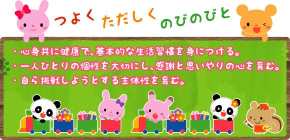 まなぶ保育園は沖縄県宜野湾市にある認可保育園です。ご相談や見学についてもお気軽にご連絡下さい。