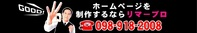 沖縄のホームページ制作会社 リマープロ