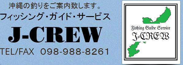 フィッシング・ガイド・サービス J-CREW