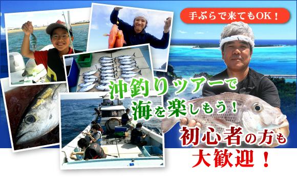 那覇市に所在する獅子丸マリンクラブでは「手ぶらで釣り体験」をコンセプトとし、いつでもお気軽に沖釣りツアーで釣りを体験できるコースをご案内しております。沖縄の青い海や多種類の海洋物たちと触れ合いませんか。釣りのレジャーを楽しむなら当店へ!沖縄観光でぜひ沖釣りも体験しませんか。沖縄船釣り、釣りツアーは手ぶらで釣り体験の獅子丸マリンクラブへ!沖釣りで沖縄の海を楽しみましょう。