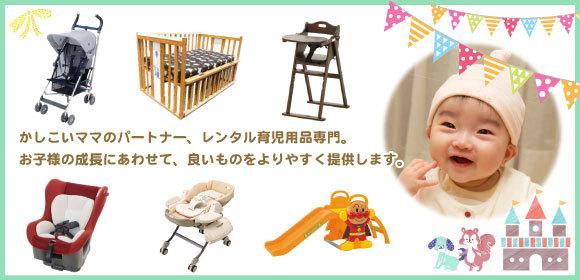 ベビー用品レンタルの赤ちゃんらんどです。沖縄市泡瀬で17年以上続けております。ベビーベット、ベビーバス、搾乳器、チャイルドシート、ベビーカーなど色々な商品を揃えております。商品はカタログで確認してください。
