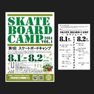 スケートボードサマーキャンプ