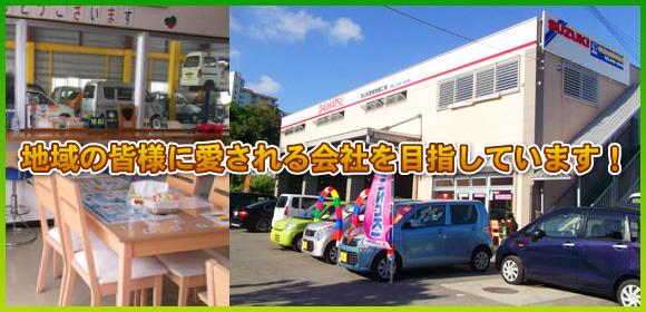 當山自動車販売 沖縄県西原町にある自動車販売・修理・点検を行っている会社です。 立ち合い車検や板金塗装・修理、新車・中古車販売・オイル交換等をはじめ車に関することをサポートしています。 お気軽にご連絡下さい。