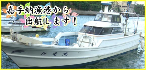 沖縄県嘉手納町の釣り船たえ丸では、半日船釣りツアーをご提供致しております。お手軽に船釣りツアーを体験したい方へおすすめです。お問合せはお気軽にどうぞ。