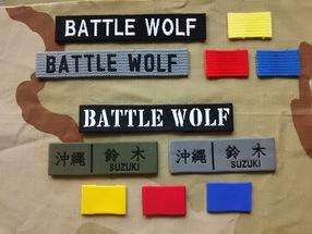 色種類が多い市販アクリルテープ、 テープの色・刺しゅう糸色のお問い合わせをお願いします。 普段着や業務用の作業着としてもお使いできる汎用性があります。  【規格 価格】 取り付け長さ約6インチ(約150㎜)程度 ・迷彩服や取り付け場所のサイズにより長さが違うので、テープの長さの指定をお願いします。 ・ベルクロ無し¥700/1枚   ・ベルクロ付き¥900/1枚  ※別途送料・銀行振込手数料が発生します。 【注意事項】 保安上の理由により、「U,S,0000」などのテープ製作は、お断りしております。 ご了承ください。  ※写真クリックで拡大します  【数秒お待ちください】