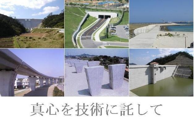 株式会社新建は、総合土木建設業を主とした沖縄県内の土木建設会社です。