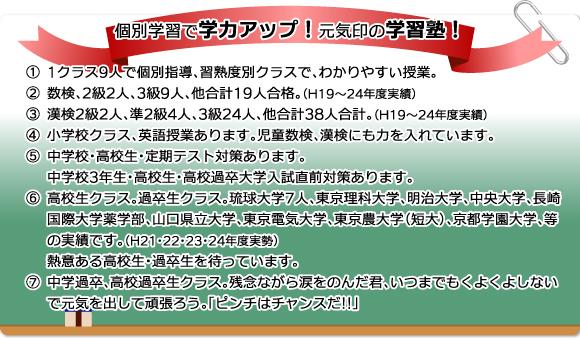 智学館は、沖縄県那覇市小禄にある個別指導学習塾です。小学生、中学生、高校生対象に少数個別指導を行っております。習熟度別クラスにより、私立中高大向けの対策、首里高校、那覇高校、那覇国際高校など県立高校、私立高校受験希望者も含め、小人数での学習を行っております。