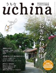株式会社 沖縄教販から観光雑誌「uchina~うちな」vol 12が発売されました。