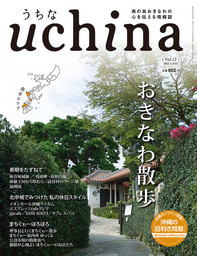 株式会社 沖縄教販より観光雑誌「uchina~うちな」vol 12が発売されました。