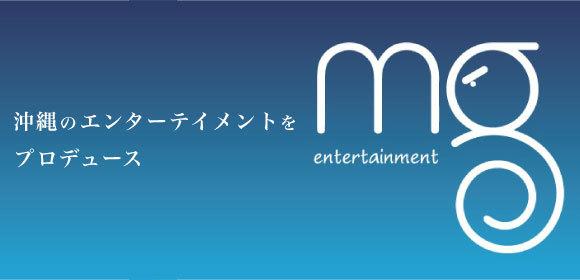 沖縄のエンターテイメントをプロデュース