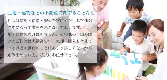 沖縄県内の土地・建物などの不動産に関することなら株式会社鷹昇、丁寧なアドバイスでお客様の不動産売買をお手伝いさせて頂きます!お気軽にお問合せください。
