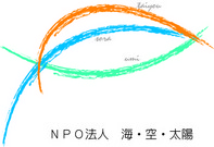 NPO法人 海・空・太陽