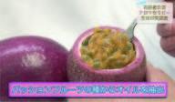 沖縄県石垣島でパッションフルーツのジュースを作っている会社がありますが、ジューズ作りに「種」は不要だそうです。私達はその不要とされ、廃棄されるモノに新しい息吹を注入しています。 パッションフルーツの種は、そこから油を抽出し、マッサージオイルに配合。高齢者のQOL向上に役立つアロマ商品が誕生しました。 愛媛県では、廃棄されていたイヨカンからエッセンシャルオイルを抽出し、商品化に寄与。産業廃棄物、言わば【ゴミ】として捨てられていたモノを別のカタチにして生まれ変わらせることができました。 また、兵庫県のラベンダーパーク多可では、育てたラベンダーから精油を抽出し、石けんやマッサージオイル、美容ジェル等に配合し商品化しており、その企画提案、製造に私達も携わっています。