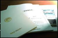 調査報告書は探偵にとって唯一の商品です。 クライアントへの報告書の形式や表現方法など、我々の調査結果を依頼者に伝える「調査報告書」。その模範形式から文章の表現方法まで詳細を学びます。