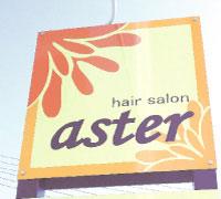 首里の美容室hair salon aster アスター (公式ホームページ)