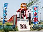 東浜シーサー公園