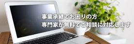 沖縄県事業承継ネットワーク ロゴ