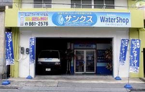 水のサンクス ロゴ