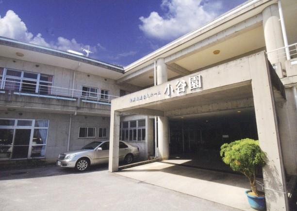 小谷園は沖縄県南城市にあります。 指定介護老人福祉施設  訪問介護(ホームヘルプサービス)  通所介護(デイサービス)  短期入所生活介護(ショートステイ)  居宅介護支援事業所