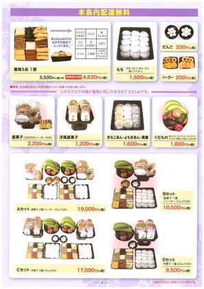 ・重箱9品 1個 ・もち ・だんご ・ハーガー ・盛菓子 ・洋風盛菓子 ・きなこあん・よもぎあん・黒糖 ・くだもの ・Aセット 盛菓子・2重(ハーガー・だんご付き)  ・Bセット 盛菓子・1重(ハーガー・だんご付き)  ・Cセット 洋菓子・2重(だんご付き)  ・Dセット 洋菓子・1重(だんご付き)  ※左側の画像をクリックすると詳細をご確認頂けます。