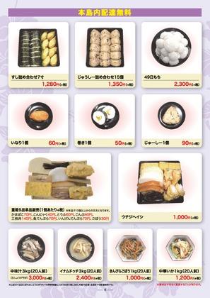 ・すし詰め合わせ7寸 ・じゅうしー詰め合わせ15個 ・49日もち ・いなり1個 ・巻き1個 ・じゅーしー1個  ・重箱9品単品販売(1個あたり)※単品で10個以上からの注文になります。 ・かまぼこ65円 ・こんにゃく38円 ・とうふ56円 ・こんぶ38円 ・三枚肉130円 ・魚天ぷら65円 ・いんげんてんぷら65円 ・ごぼう28円  ・ウチジヘイシ ・中味汁3kg(20人前) ・イナムドゥチ3kg(20人前) ・きんぴらごぼう1kg(20人前) ・中華いか1kg(20人前)  ※左側の画像をクリックすると詳細をご確認頂けます。
