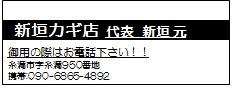 新垣カギ店(090-6865-4892)