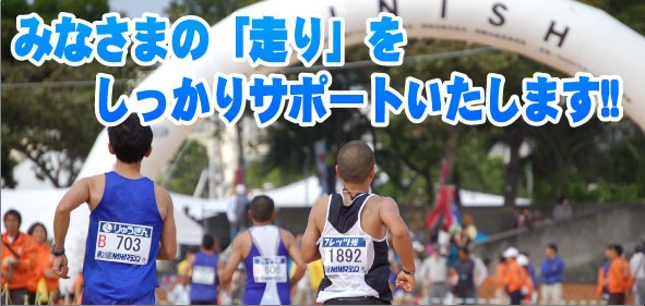 らんなーずさぽーと企画(以下らんさぽ)では、たのしく集まれ、計画的な練習で、的確なアドバイスを行いながらマラソンのトレーニングを行っております。沖縄は他県と比べマラソン大会(ジョギング大会)が多い地域となっております。多くの皆様がマラソンが楽しめるよう、みなさまの「走り」をしっかりサポートします。